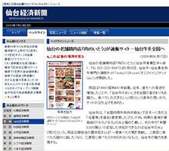 仙台経済新聞