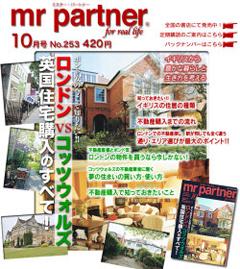 「mr partner」2009年10月号
