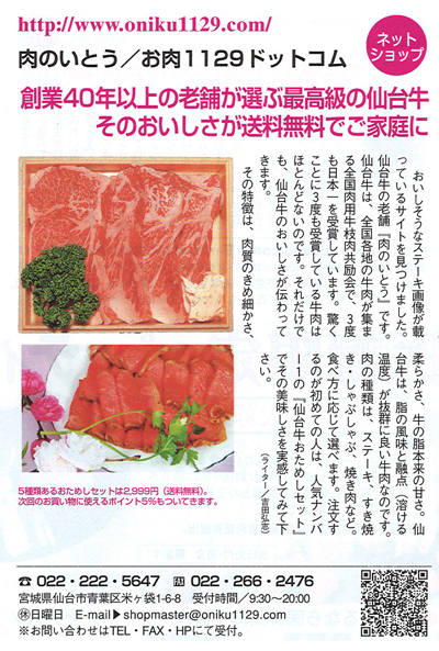 「S-style」2009年1月号内容