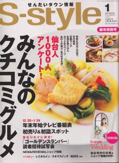 「S-style」2009年1月号