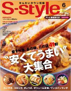 せんだいタウン情報「S-style」2010年6月号