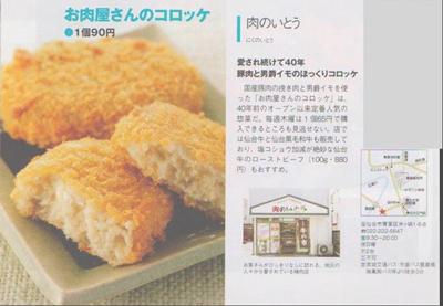 せんだいタウン情報「S-style」2010年6月号内容