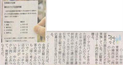 河北新報2010年6月10日内容