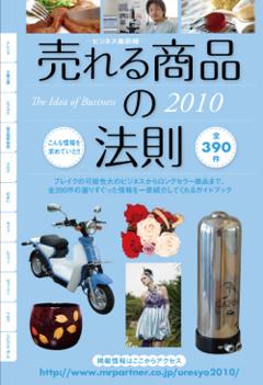 2010年「売れる商品の法則」