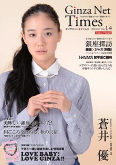 「ギンザネット★タイムス」10月号表紙