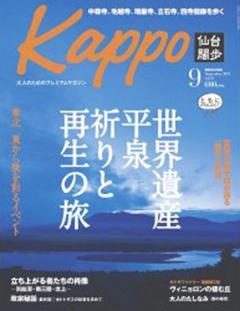 「Kappo」仙台闊歩vol.53表紙