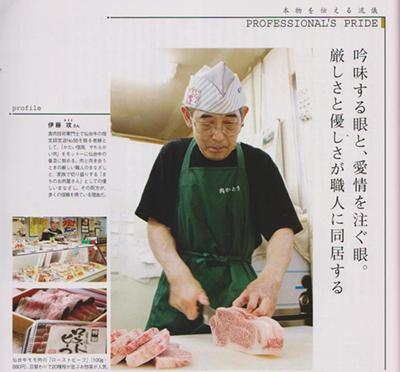 「Kappo」仙台闊歩vol.53