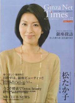 「ギンザネット★タイムス」5月号表紙