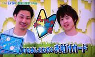 ミヤギテレビ「OH!バンデス」1