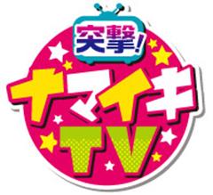 KHB東日本放送「突撃!ナマイキTV」ロゴ
