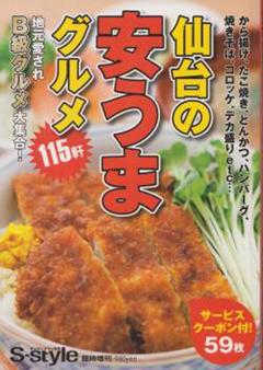 S-style臨時増刊「仙台の安うまグルメ」表紙