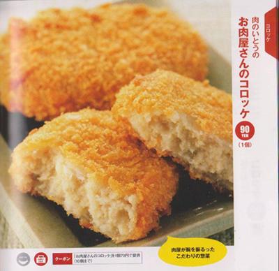 S-style臨時増刊「仙台の安うまグルメ」