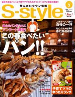 「S-style」3月号表紙