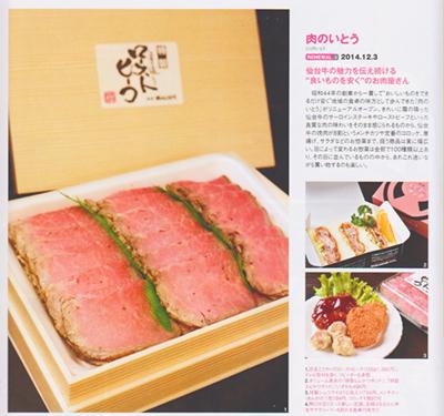 「S-style」3月号