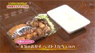 突撃!ナマイキTV2