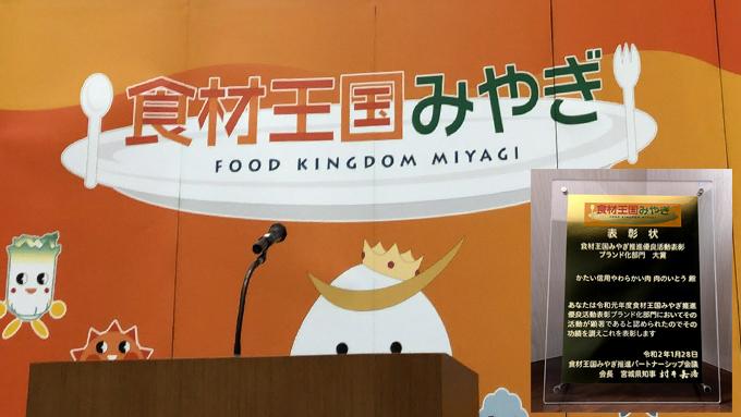 食材王国みやぎイメージ