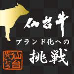 仙台牛ブランド化への挑戦