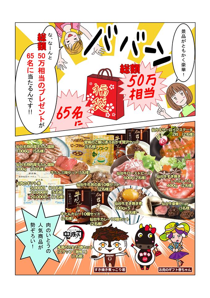 総額50万円相当のプレゼントが65名に当たるんです!!