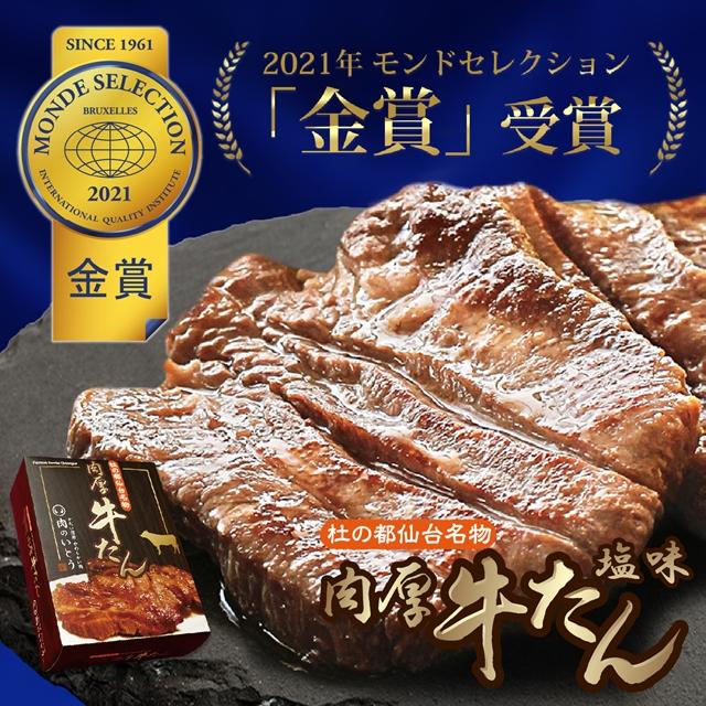 モンドセレクション2021金賞受賞イメージ01