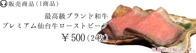最高級ブランド和牛プレミアム仙台牛ローストビーフ¥500(2枚)