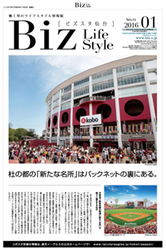 「Biz Life Style」2016年1月号