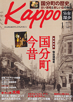 Kappo1月号表紙