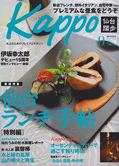 「Kappo」9月号