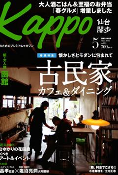 大人のためのプレミアムマガジン Kappo