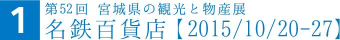 第52回 宮城県の観光と物産展名鉄百貨店【2016/10/20-27】