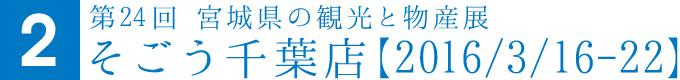 第24回 宮城県の観光と物産展そごう千葉店【2016/3/16-22】