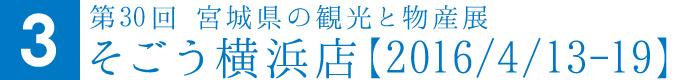第30回 宮城県の観光と物産展そごう横浜店【2016/4/13-19】