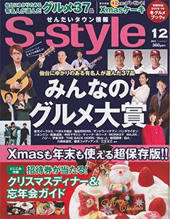 S-style12月号表紙