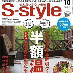 せんだいタウン情報「S-style」2016年10月号