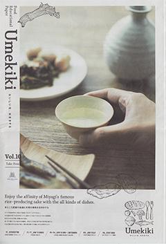 Umekiki表紙