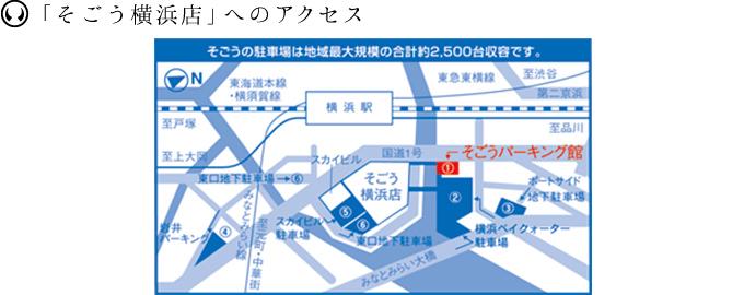 「そごう横浜店」へのアクセス