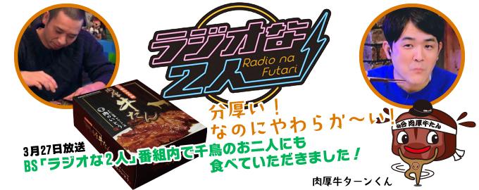BS「ラジオな2人」番組内で千鳥のお二人にも食べていただきました!