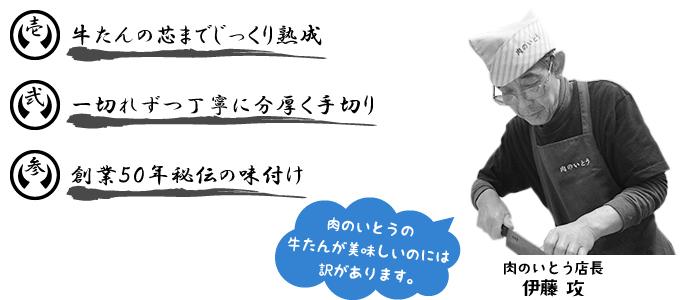 壱:牛たんの芯までじっくり熟成 弐:一切れずつ丁寧に分厚く手切り 参:創業50年秘伝の味付け