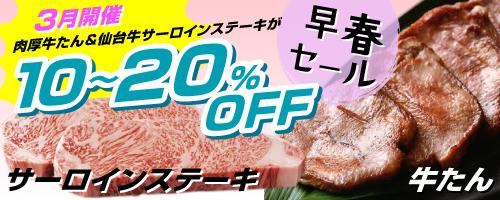 【早春セール】肉厚牛たん&仙台牛サーロインステーキが10〜20%OFF