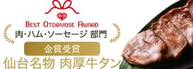 肉・ハム・ソーセージ部門 ベストお取り寄せ大賞金賞受賞