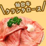 仙台牛プレミアムクラシタ