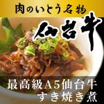 仙台牛すき焼き煮