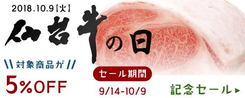仙台牛の日セール