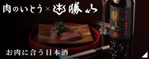 お肉に合う日本酒