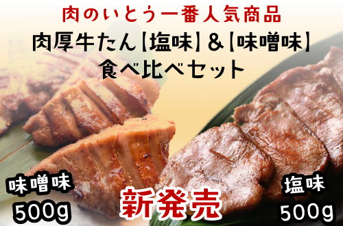 肉厚牛たん【塩味】&【味噌味】食べ比べセット