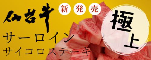 仙台牛サーロインサイコロステーキ