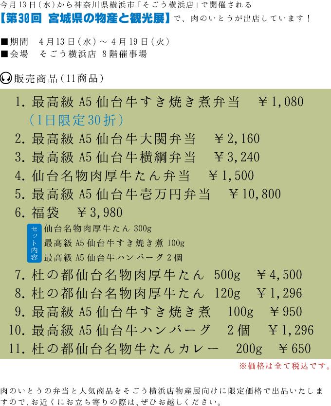 販売商品(11商品)