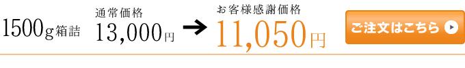 杜の都仙台名物 肉厚牛たん1500g注文ボタン