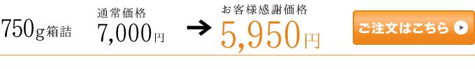 杜の都仙台名物 肉厚牛たん750g注文ボタン