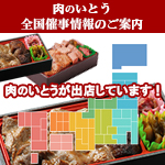 肉のいとう催事情報