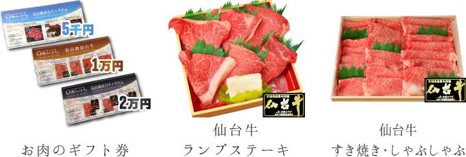春の仙台牛キャンペーン対象商品